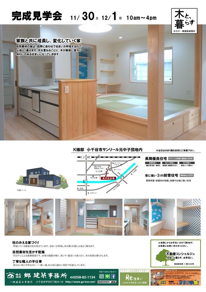 香田邸チラシ450
