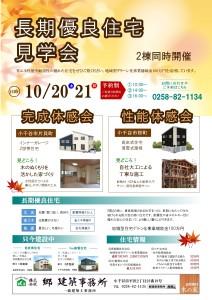 長期優良住宅チラシ1011 450