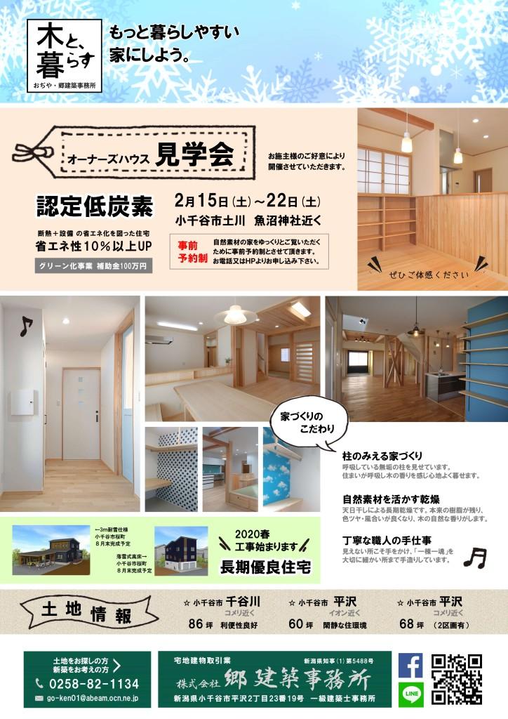 月ポス近藤邸020203_月ポス(2)