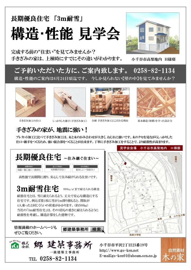 平澤邸構造見学会HP