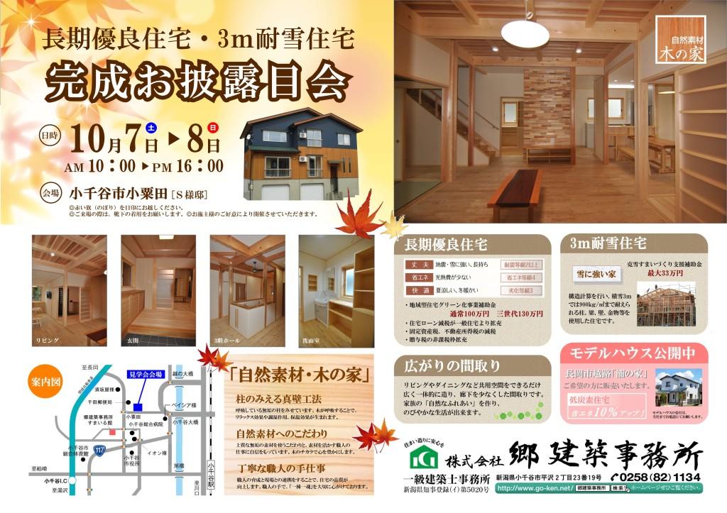 須田邸横1_1ページ