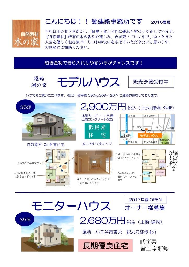 トキっ子クラブ 夏号_2ページ