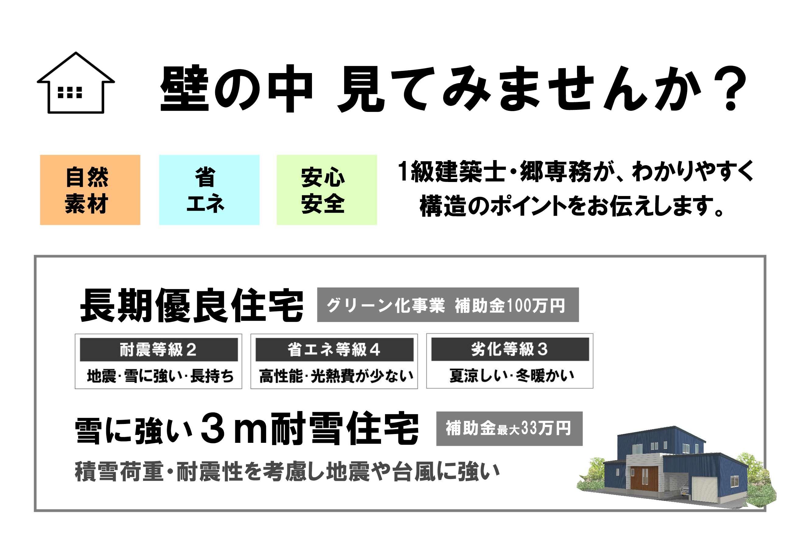 住宅構造セミナー