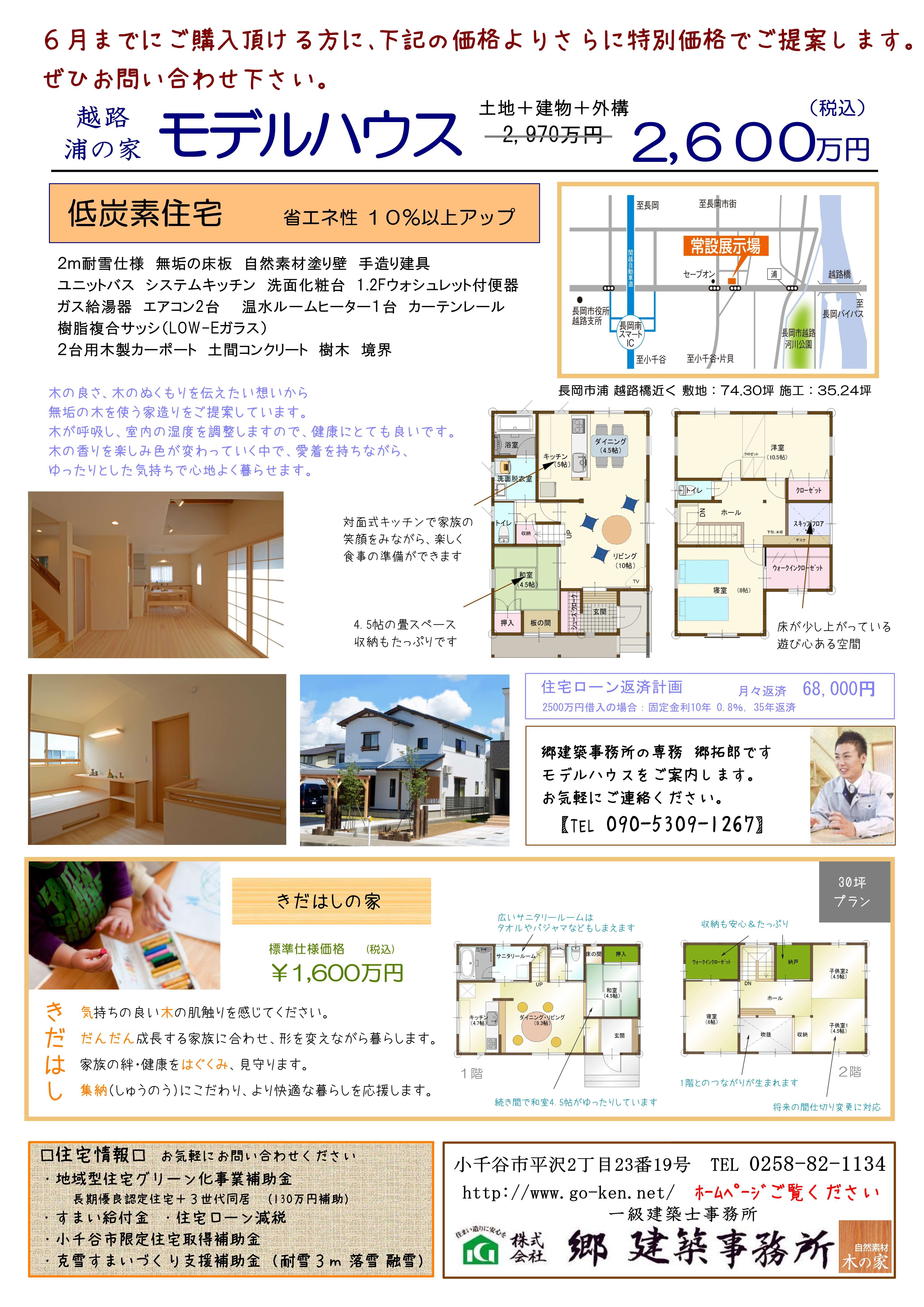 2017 3月号A4②_1ページ(2)