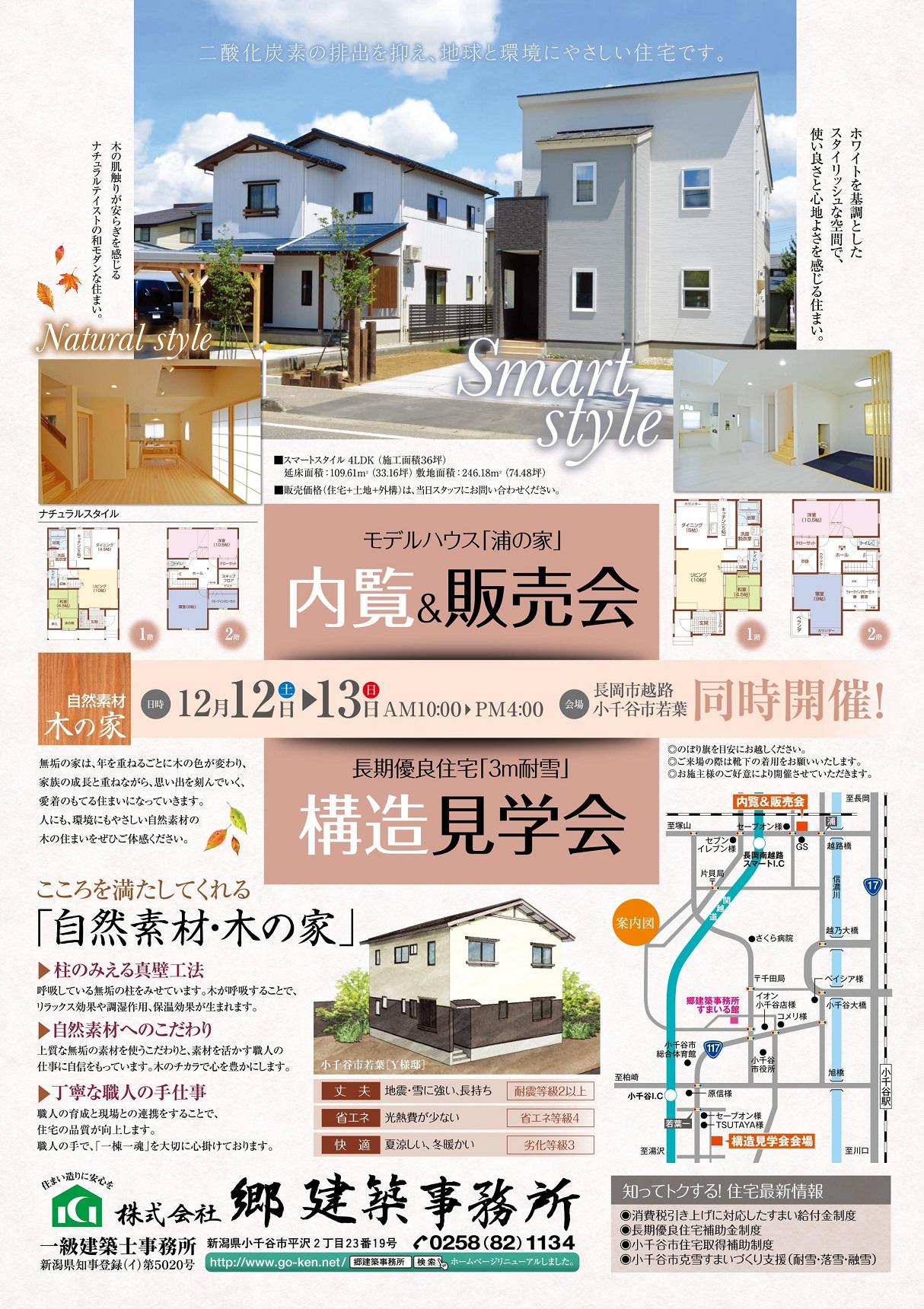 山﨑邸構造1
