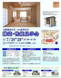 H300712 石井邸構造見学会