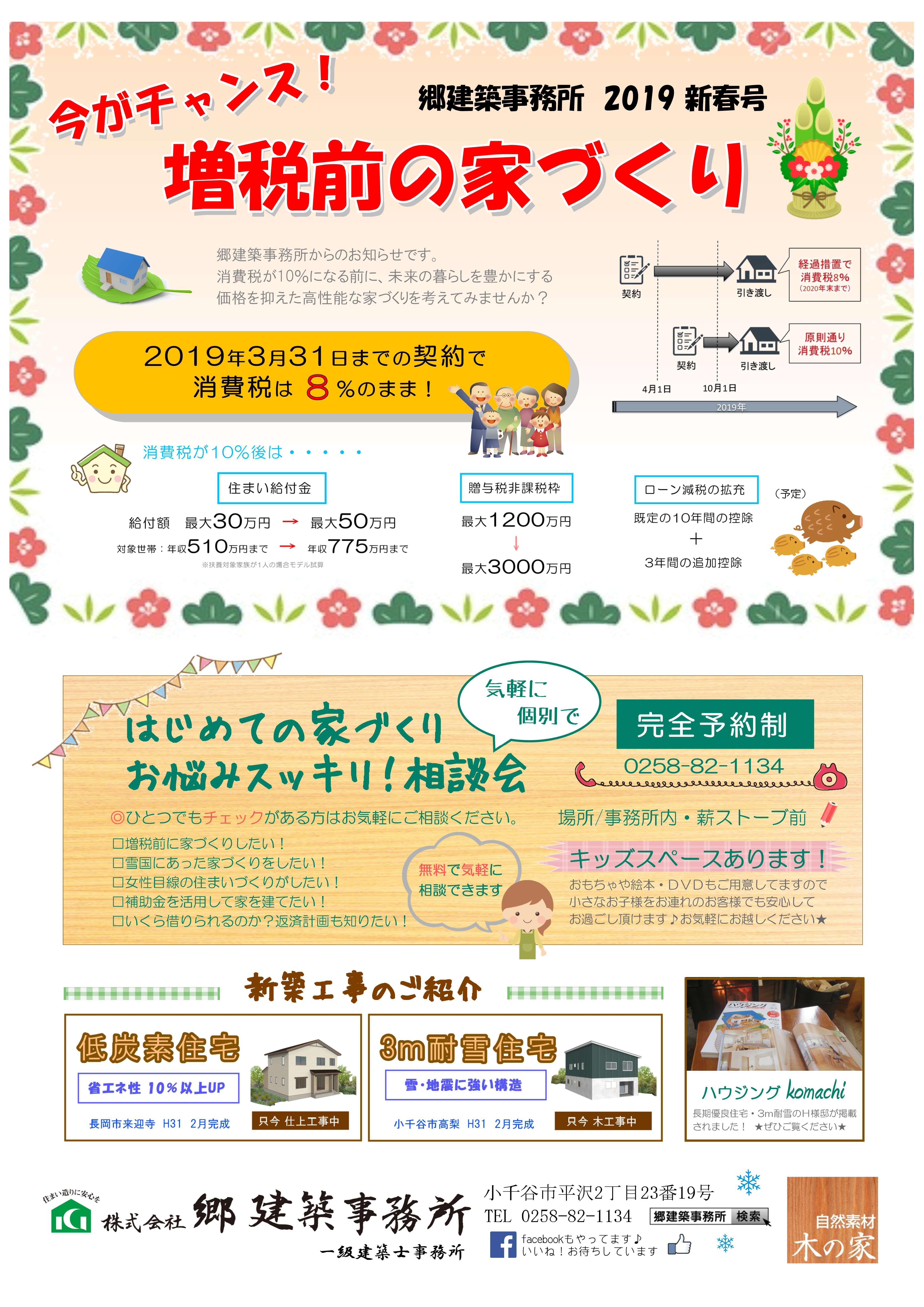 2019新春号(郷建築)